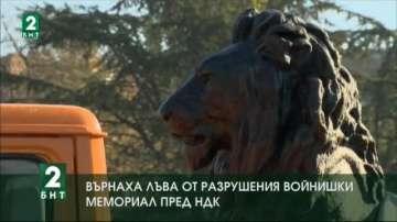 Върнаха лъва от разрушения войнишки мемориал пред НДК