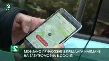 Наемаме електромобил с мобилно приложение, за да се движим из София