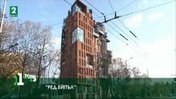 ТОП 5 на най-красивите съвременни сгради в София