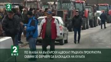 Гръцката прокуратура обвини 30 фермери за блокадата на граничен пункт Кулата