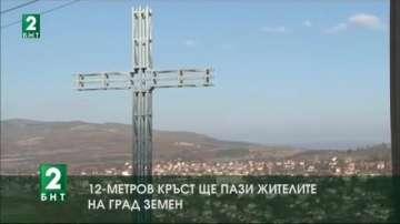 12-метров кръст ще пази жителите на град Земен