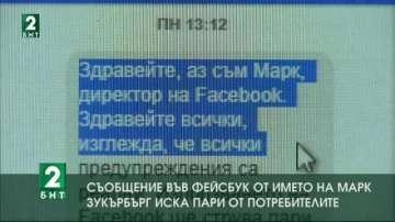 Съобщение от името на Марк Зукърбърг иска пари от потребителите във Фейсбук