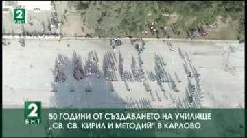 50 години от създаването на основно училище Св. Св. Кирил и Методий в Карлово