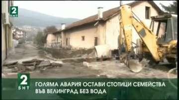 Голяма авария остави стотици семейства във Велинград без вода