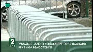 Училище Алеко Константинов вече има велостойки