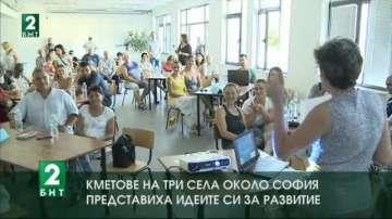 Кметове на 3 села около София представиха идеите си за развитие