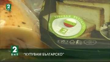 Кампанията на БНТ 2 Купувам българско награди дългогодишните си участници