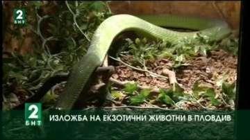 Изложба на екзотични животни в Пловдив