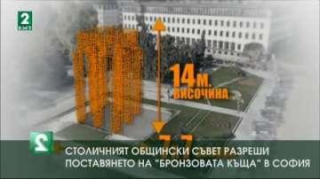 Столичният общински съвет разреши поставянето на Бронзовата къща в София