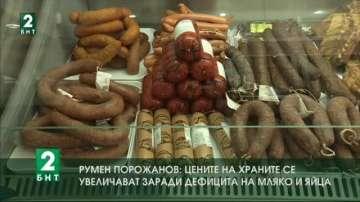 Румен Порожанов: Цените на храните се увеличават заради дефицит на мляко и яйца