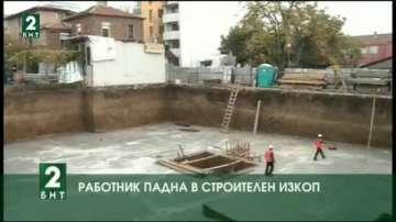 Работник падна в строителен изкоп