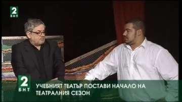 Учебният театър на Пловдивския университет постави начало на театралния сезон