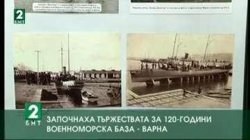Започнаха тържествата за 120 години Военноморска база Варна