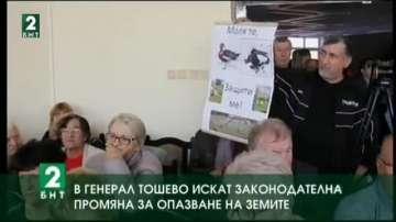В Генерал Тошево искат законодателна промяна за опазване на земите