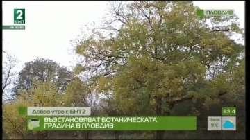 Възстановяват Ботаническата градина в Пловдив
