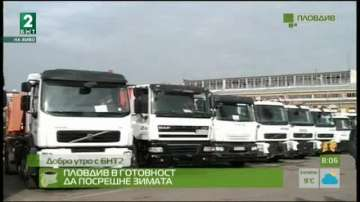 Пловдив - в готовност да посрещне първия сняг