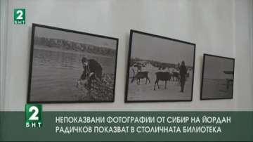 Непоказвани фотографии от Сибир на Йордан Радичков в Столичната библиотека