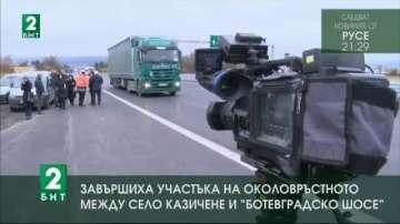 Завършиха участъка на Околовръстното между село Казичене и Ботевградско шосе