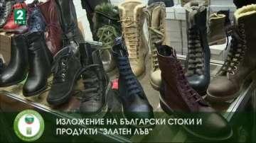Изложение в София на български стоки и продукти Златен лъв