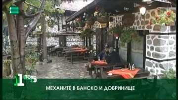Най-предпочитаните места за посрещане на студентския празник в Благоевградско