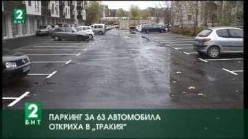 Паркинг за 63 автомобила откриха в Тракия