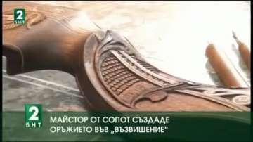 Майстор от Сопот създаде оръжието във Възвишение