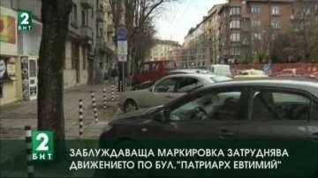 Заблуждаваща маркировка затруднява движението по булевард Патриарх Евтимий