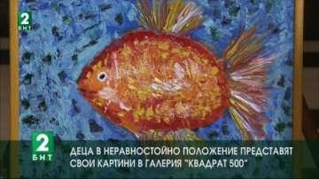 Деца в неравностойно положение представят свои картини в галерия Квадрат 500