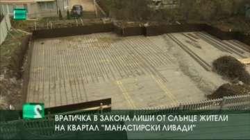 Вратичка в закона лиши от слънце жители на Манастирски ливади