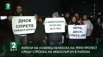 Жители на Лозенец излязоха на трети протест срещу строежа на небостъргач