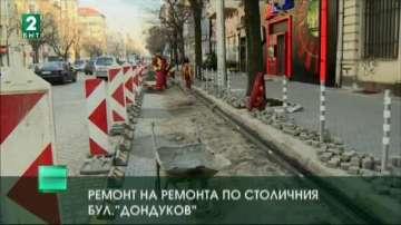 "Отново ремонтират ремонтирана част на ""Дондуков"""