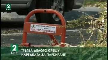 Стартира делото срещу наредбата за платено паркиране пред жилищата в Пловдив