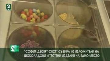 София десерт фест събра 40 изложители на шоколадови и тестени изделия