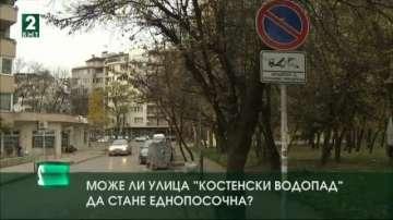 Може ли улица Костенски водопад да стане еднопосочна?