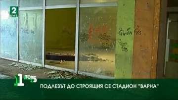 Най-опасните пешеходни подлези във Варна