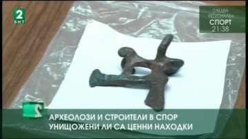 Археолози и строители в спор унищожени ли са ценни находки