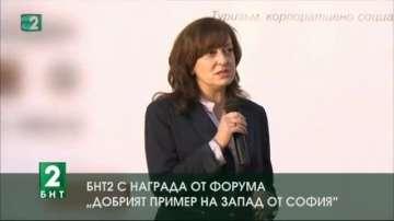 БНТ 2 с награда от форума Добрият пример на запад от София