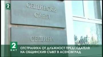 Отстраниха от длъжност председателя на общинския съвет в Асеновград