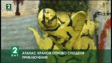 Атанас Хранов отново споделя приключения