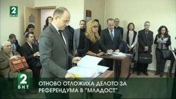 Пак отложиха делото за референдума в Младост