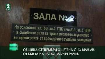 Община Септември - ощетена с 13 милиона лева от кмета на града Марин Рачев