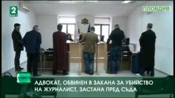 Адвокат, обвинен в закана за убийство, застана пред съда в Пловдив