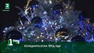 Топ 5 на най-красивите коледни украси в София