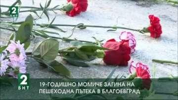 19-годишно момиче загина на пешеходна пътека в Благоевград