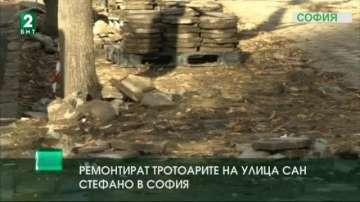 Ремонтират тротоарите на улица Сан Стефано в София