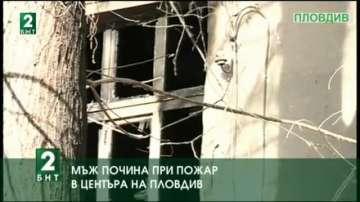 Мъж почина при пожар в центъра на Пловдив