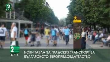 Нови табла за градския транспорт за Българското европредседателство