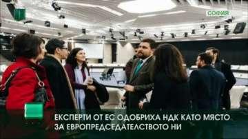 Експерти от ЕС одобриха НДК като място за Българското европредседателство