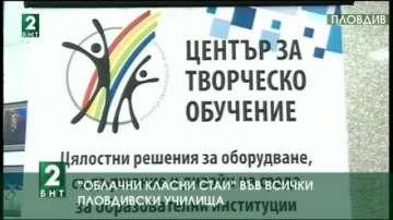 Облачни класни стаи във всички пловдивски училища
