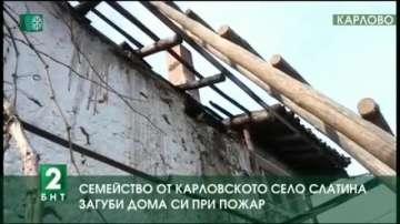 Семейство с две болни деца от село Слатина остана без дом при пожар
